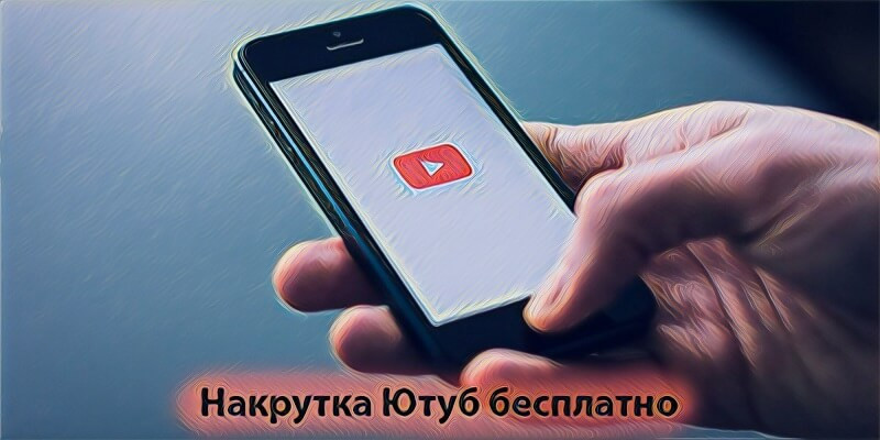 накрутка видео на youtube
