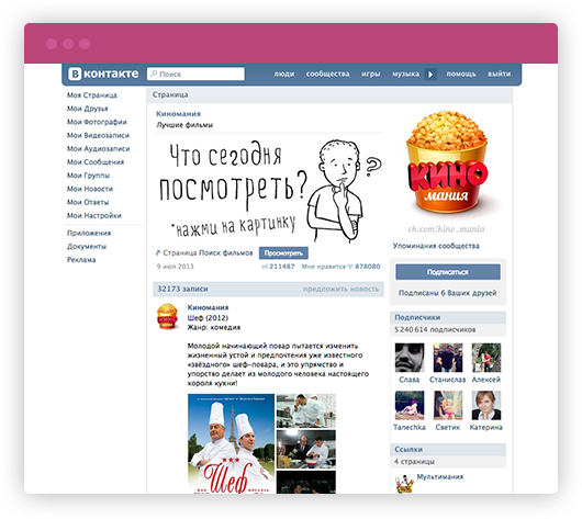 Сайт для раскрутка группы в вк поведенческие факторы yandex Новомичуринск