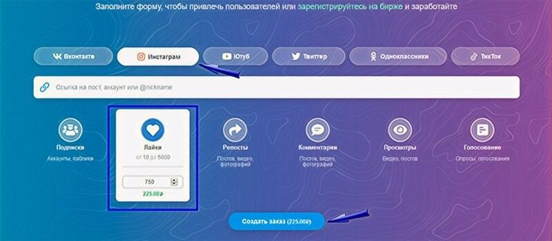 приложение для накрутки инстаграм
