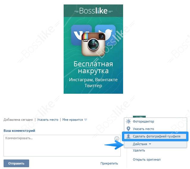Как поменять фото В Контакте на аватарке - Bosslike.ru: http://bosslike.ru/info/kak-pomenyat-foto-v-kontakte.html