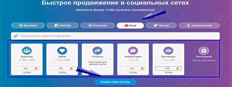 Как купить продвижение на Ютуб - Bosslike.ru