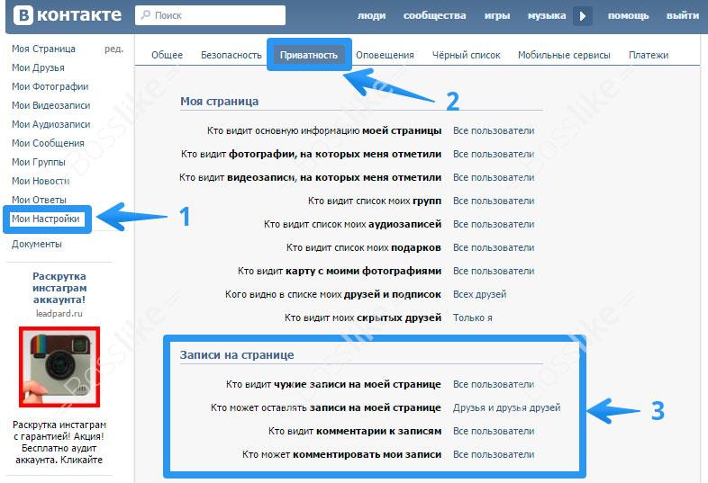 Как сделать чтобы не видели фотографии вконтакте