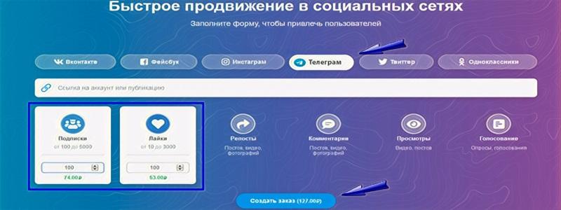 накрутить подписчиков телеграм бесплатно