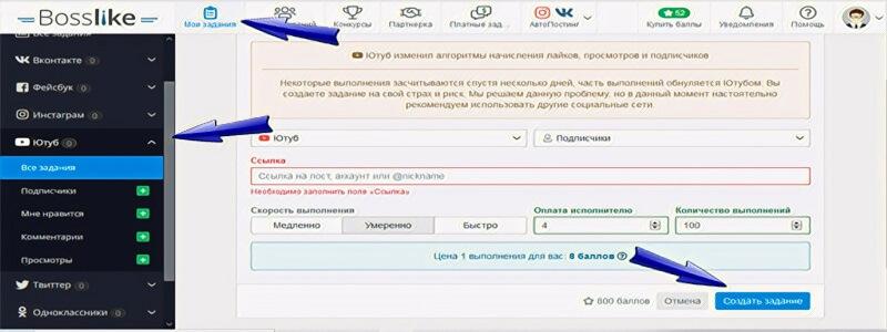 Как продвигать Ютуб бесплатно - Bosslike.ru