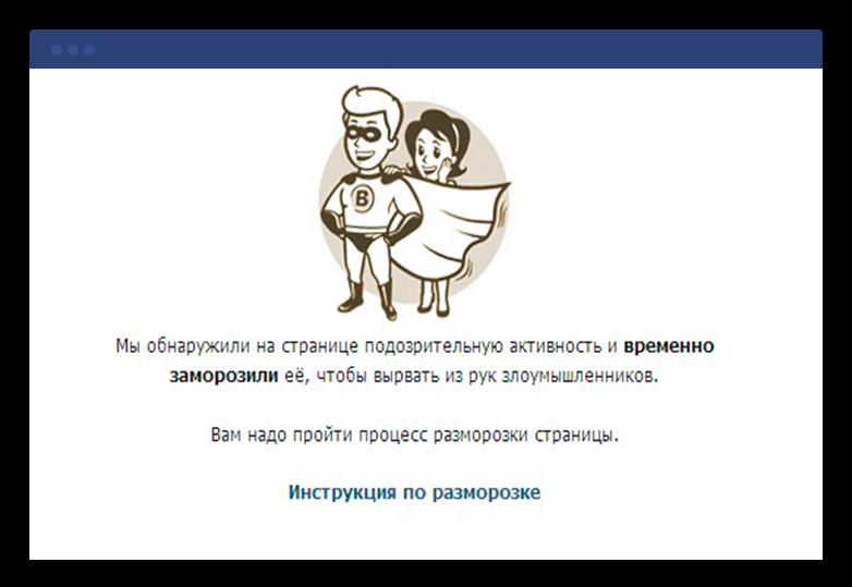 kak-razmorozit-stranicu-vk.png