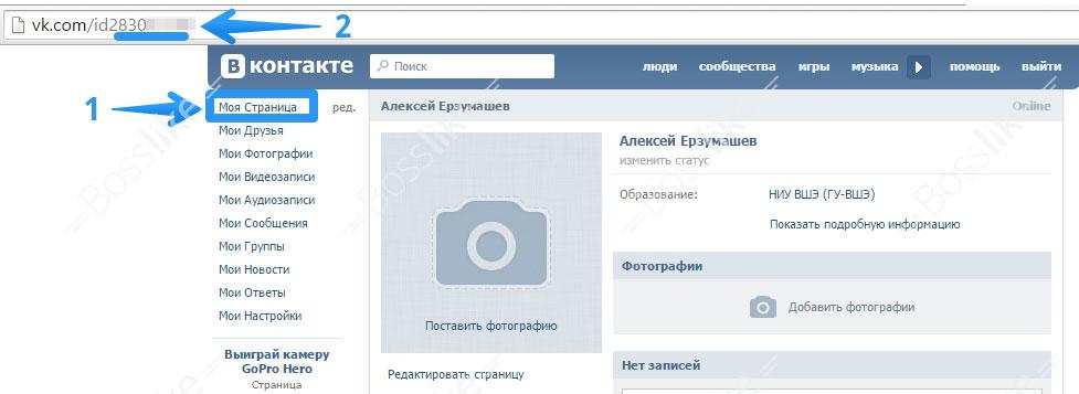 Как узнать свой id Вконтакте