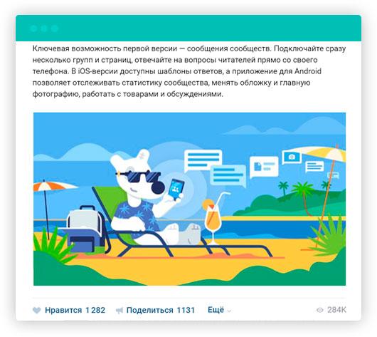 Накрутка репостов Вконтакте бесплатно
