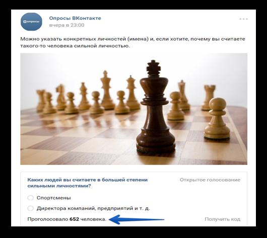 Накрутка опросов Вконтакте бесплатно - Bosslike