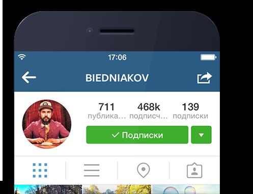 Instagram: 50 бесплатных способов как набрать подписчиков