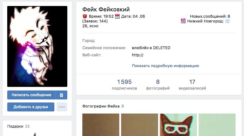 Создание фейка вконтакте сайт создание сайта info