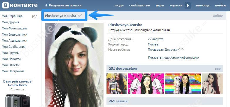 Как сделать себе популярную страницу вконтакте